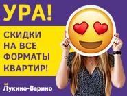 ЖК «Лукино-Варино» Евродвушки от 2,1 млн рублей!